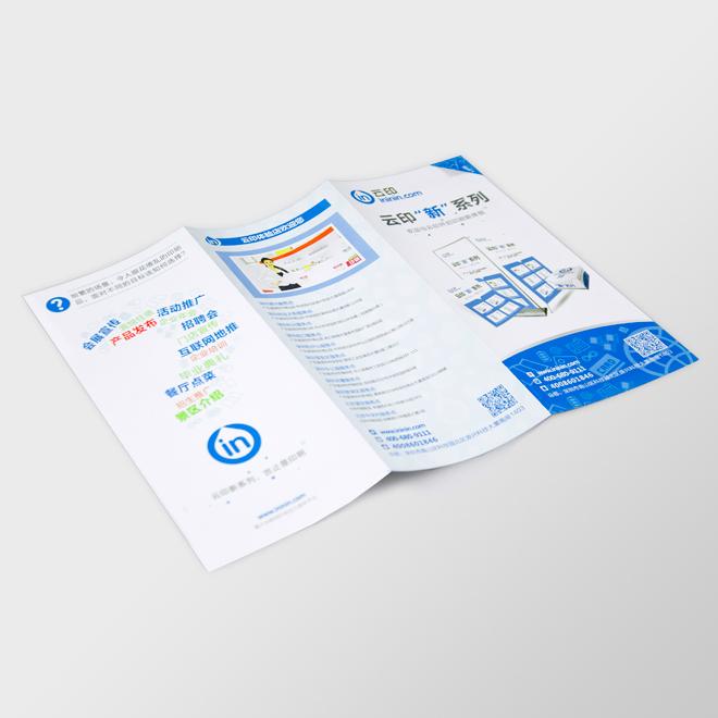 做一份让用户主动带走的宣传折页