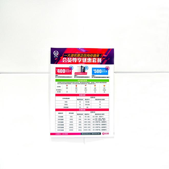 PP紙海報定制(無背膠)