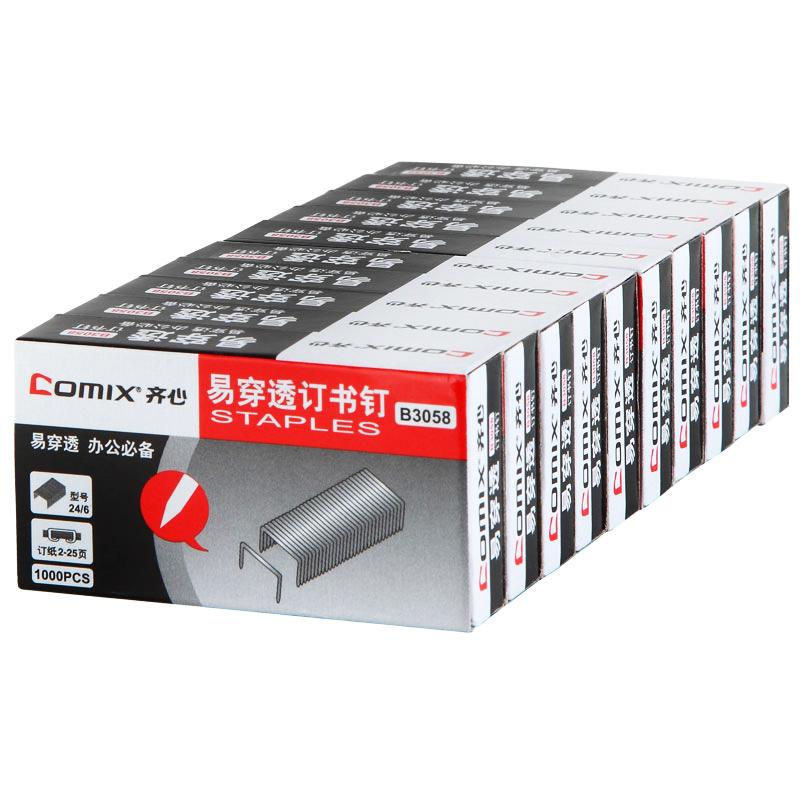 齊心 B3058 優質高強度訂書釘 統一釘 標準釘 24-6