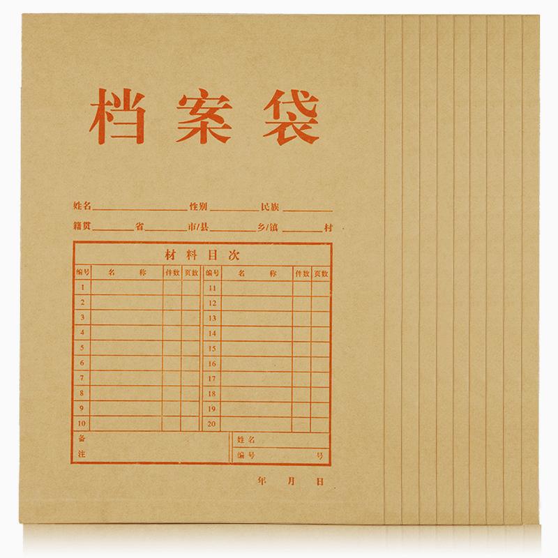 齊心 AP-118 本色純木漿牛皮紙 豎式檔案袋 A4 10個/套