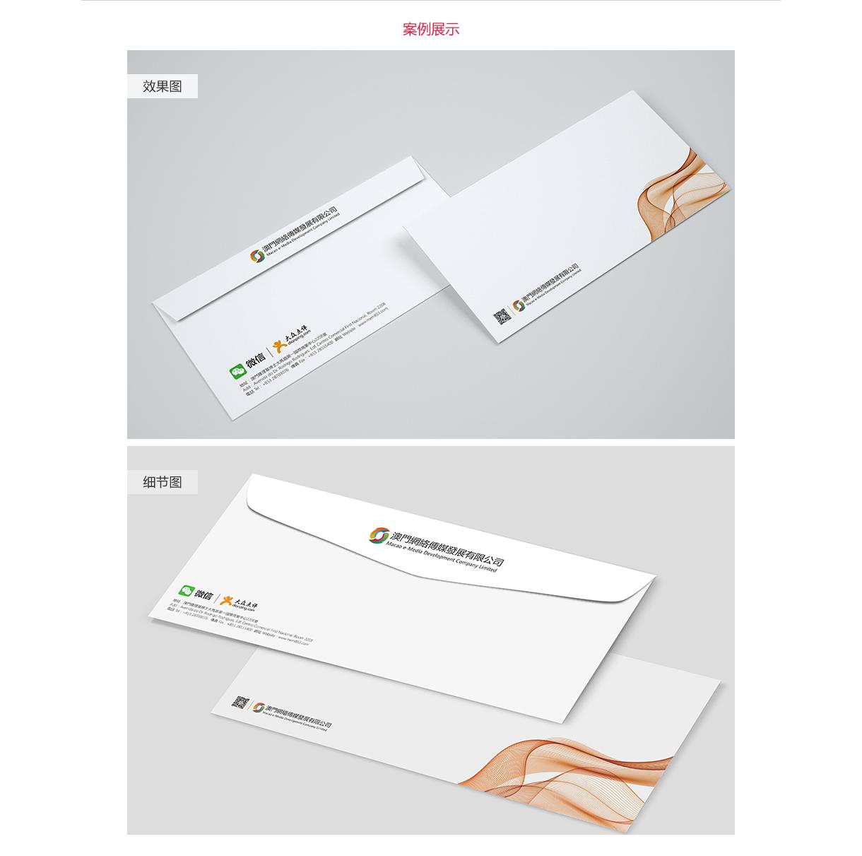 信封创意设计