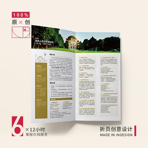 折页创意设计