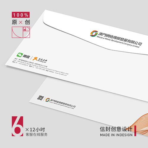 信封创意设计-专业设计师为您全面提升品牌价值