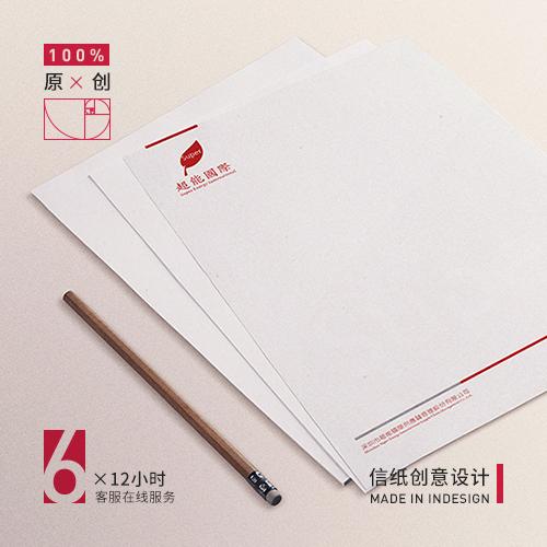 信纸创意设计-专业设计师为您全面提升品牌价值