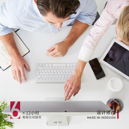 设计修改-提供设计定稿后或自有源文件的设计修改服务