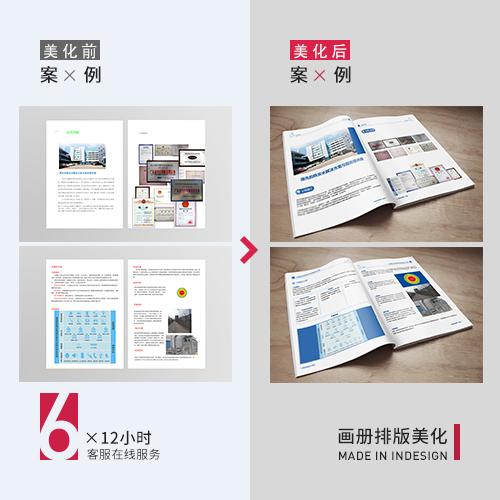 画册排版美化-根据您的需要,为您提供画册美化排版服务