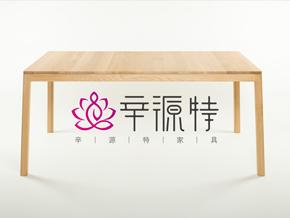 辛源特家具品牌设计