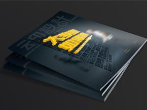 云印第二期画册设计