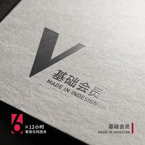 设计基础会员-超值套餐,享受一整年的尊贵设计体验