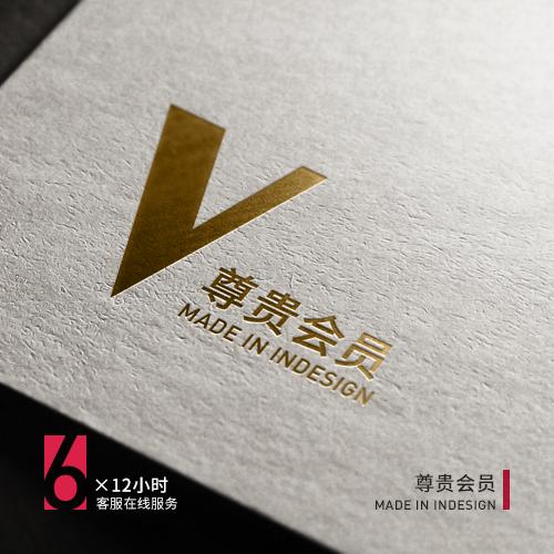 设计尊贵会员-超值套餐,享受一整年的尊贵设计体验