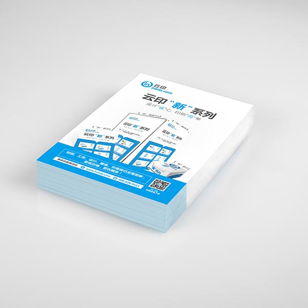 """""""新""""单页设计印刷套餐"""
