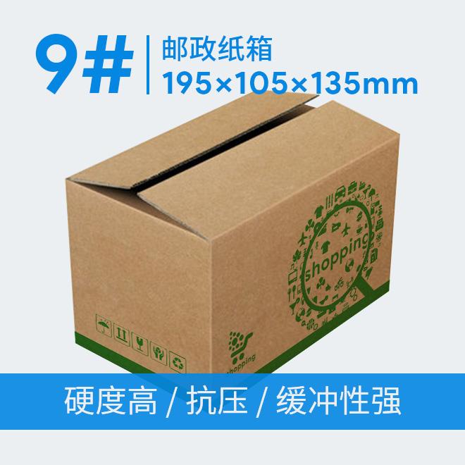 9号10号邮政箱