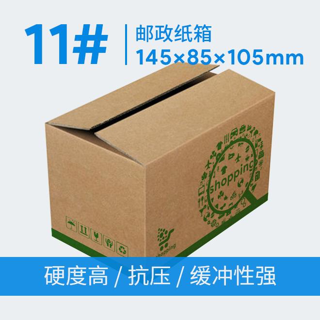 11号12号邮政箱