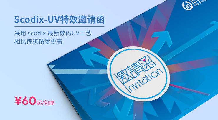 UV邀请函