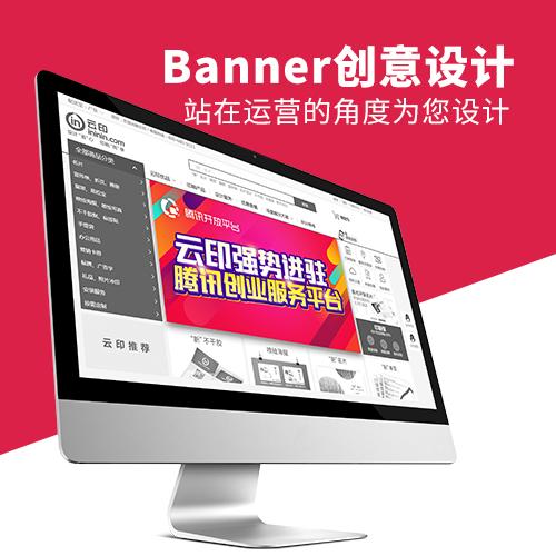 banner创意设计-专业设计师从受众群体、行业分析、宣传效果入手,为客户提供更具吸引力的banner广告