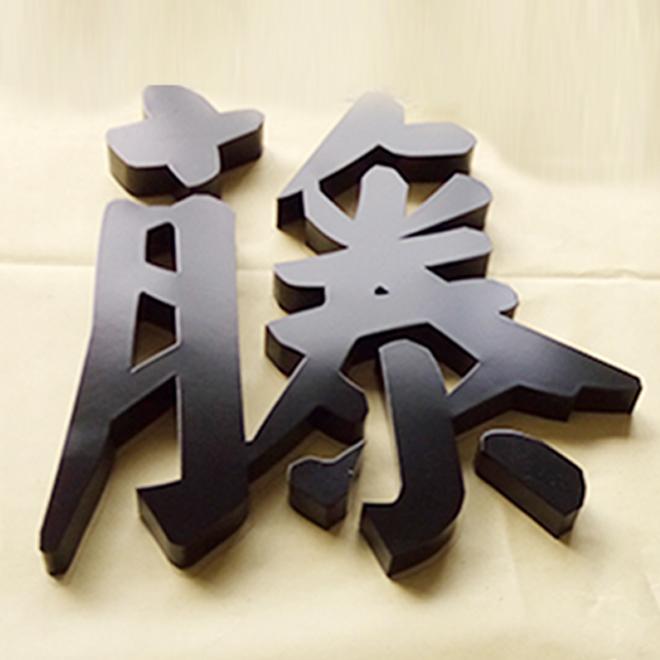 黑钢电镀字