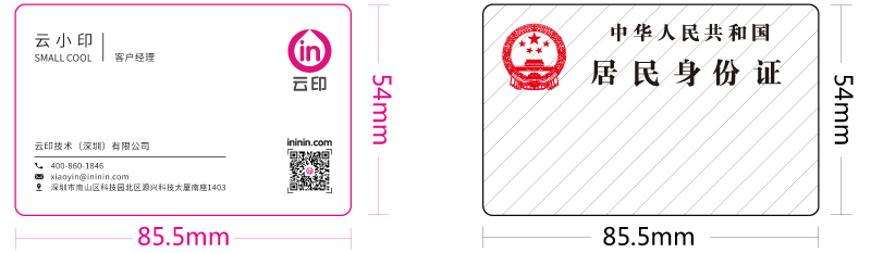 透明磨砂名片成品尺寸参数对比身份证大小展示。