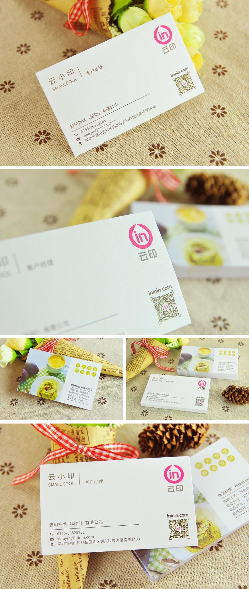 布纹纸名片样品展示,布纹纸名片局部细节、颜色、款式展示。