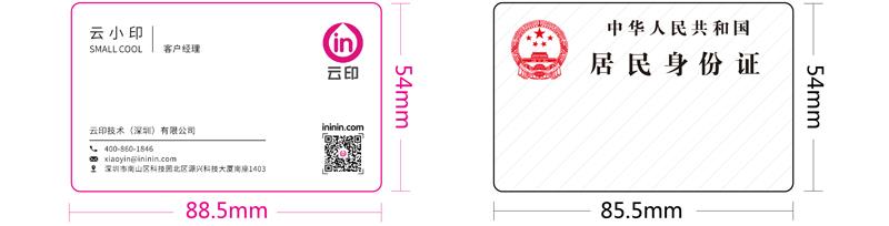 七彩镭射名片成品尺寸参数对比身份证大小展示。