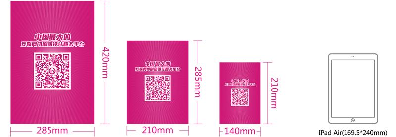 不同规格宣传单成品尺寸?#38382;?#23545;比ipad air大小展示。