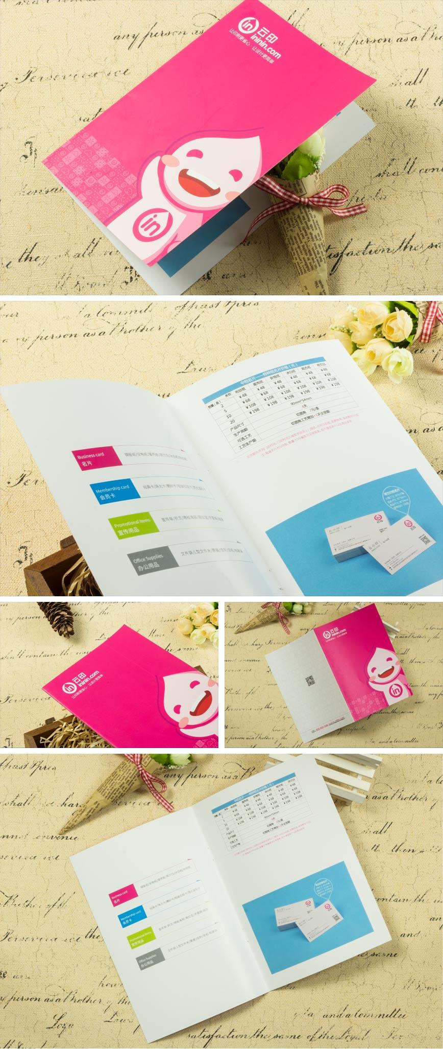 二折页宣传单样品展示,二折页宣传单局部细节、颜色、款式展示。