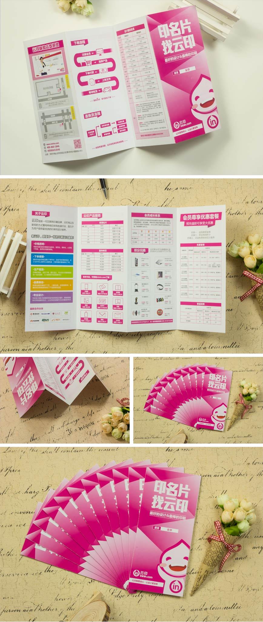 四折页宣传单样品展示,四折页宣传单局部细节、颜色、款式展示。