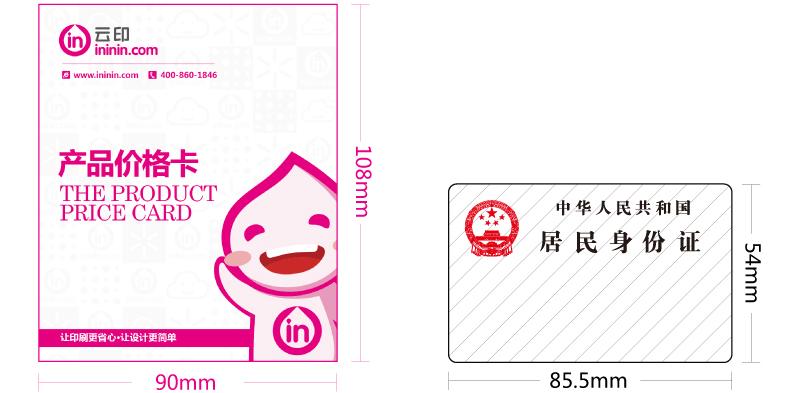 價格牌成品尺寸參數對比身份證大小展示。