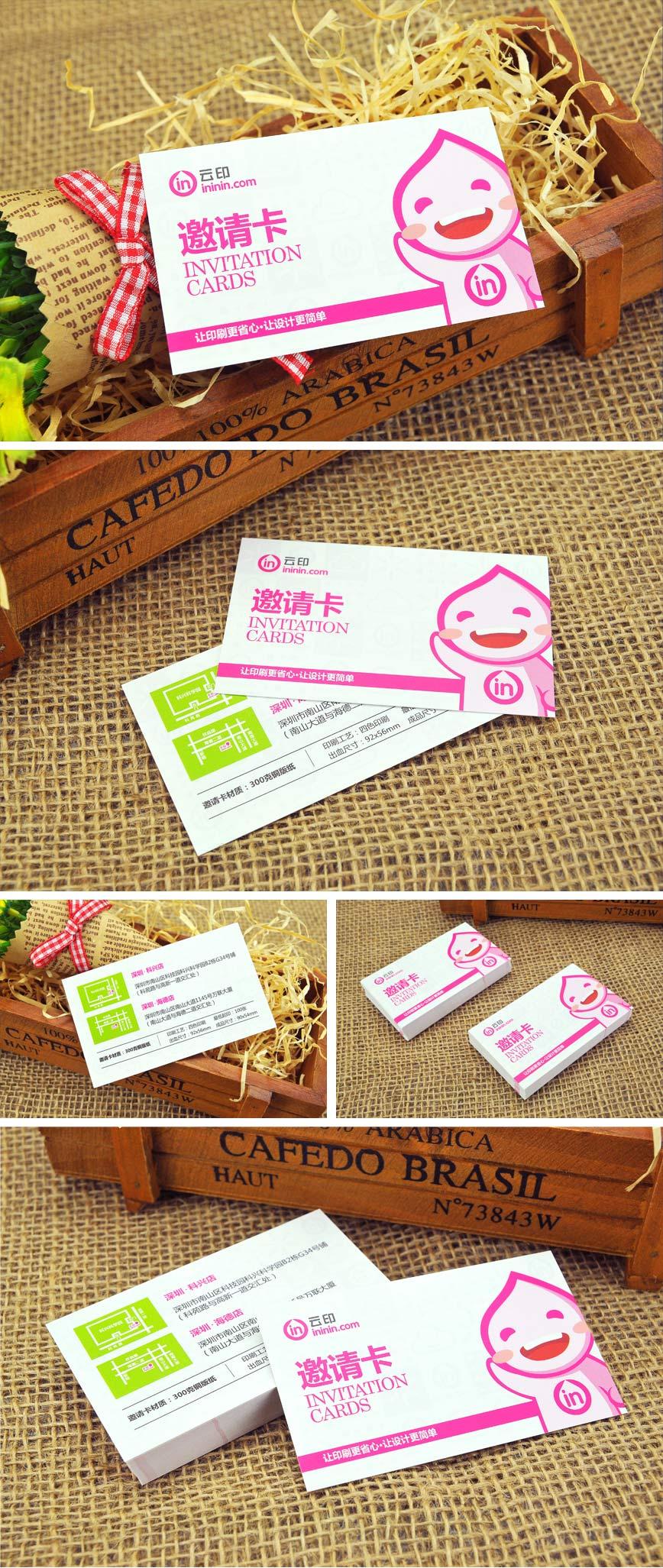 邀請卡樣品展示,邀請卡局部細節、顏色、款式展示。