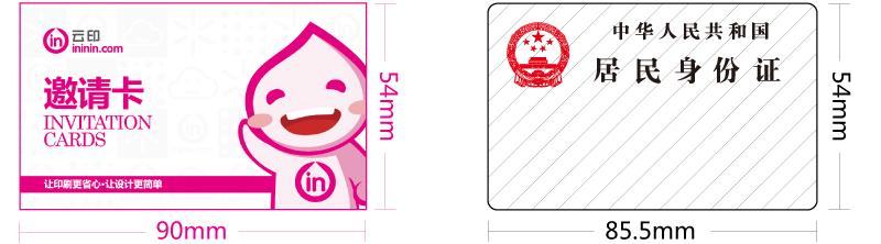 邀請卡成品尺寸參數對比身份證大小展示。