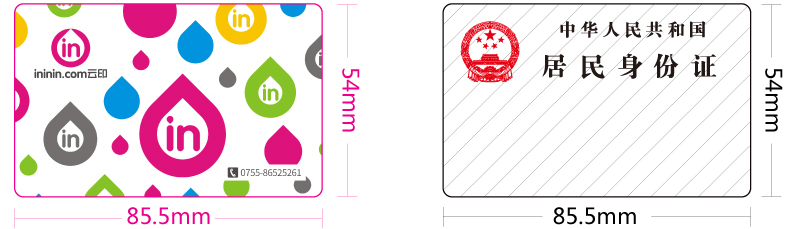 会员卡成品尺寸参数对比身份证大小展示。