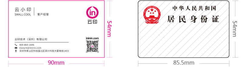 牛皮纸(牛卡纸)名片成品尺寸参数对比身份证大小展示。
