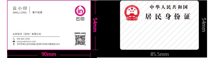 天鹅绒纸名片成品尺寸参数对比身份证大小展示。