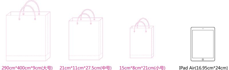 不同規格的環保紙袋(手提袋)成品尺寸參數對比ipad air大小展示。